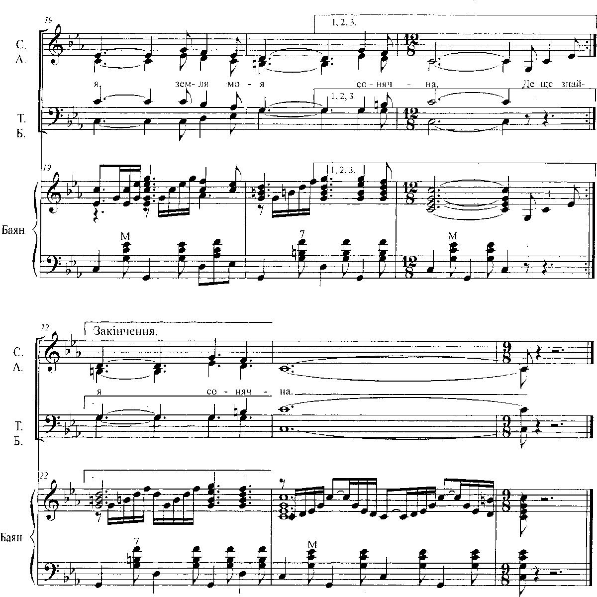 Українська народна пісня волинь моя