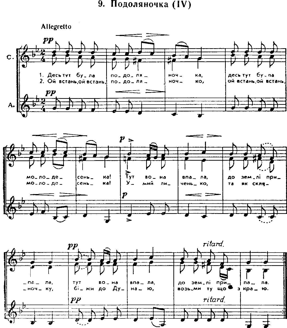 Ноти українська народна пісня