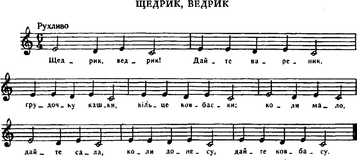 Українська народна пісня щедрик